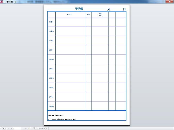 無料 タイムスケジュール表テンプレート無料 : MS Japan 2014